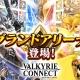 エイチーム、『ヴァルキリーコネクト』に新機能「グランドアリーナ」を追加 リアルタイム共闘の「コネクトバトル」もリニューアル