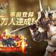 COM2US Japan、3D MMORPG『ヴェンデッタ』の事前登録数が25万人を突破 武器コスチュームキャンペーンの第2弾も実施