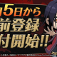 エイベックスとちゅらっぷす、スマホ向け爽快進軍ゲーム『キングダムDASH!!』の事前登録を4月5日より開始!