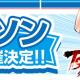 Cygames、漫画サービス「サイコミ」で連載中の「TSUYOSHI 誰も勝てない、アイツには」フェアをローソンにて19日より開催!