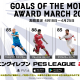"""KONAMI、家庭用・モバイルゲーム『ウイニングイレブン2019』にロシア・プレミアリーグの月間最優秀ゴールを受賞した選手が""""注目選手""""として初登場!"""