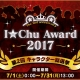 リベル、『アイ★チュウ』第2回キャラクター総選挙「I★Chu Award 2017」の詳細発表! 上位入賞でソロデビューの公約も