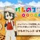 FUNPLESTREAM、大人気アニメ『けものフレンズ』のパズルゲーム『けものフレンズぱずるごっこ』を配信開始