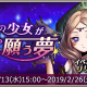 DeNA、『メギド72』でイベント「夢見の少女が願う夢」開始 激★魔宴召喚で「サキュバス」、SSRオーブ「ピエトロ」などが登場!
