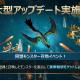 JOYCITY、『大航海大戦:オーシャン&エンパイア』で新同盟イベント「同盟モンスター召喚イベント」など冬の大型アップデートを実施!