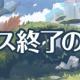 ゲームオン、『フィンガーナイツクロス』のサービスを2019年12月19日をもって終了