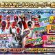 バンナム、『スーパー戦隊レジェンドウォーズ』で「レジェンドウォーズ総選挙」開催!! 無料ガシャに登場する戦隊を決めよう