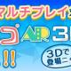 つみネコ、新作ARゲーム『つみネコAR 3D』のiOS版をリリース ネコたちが初めて3Dになって登場! ARでのマルチプレイ機能にも対応