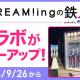 コロプラ、『DREAM!ing』開催中の『カラオケの鉄人』コラボ「DREAM!ingの鉄人」で新たに3つの「ゆめ企画」を9月26日より開催決定