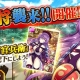 TSUTAYA、『戦国の神刃姫X』に新キャラクター「武田勝頼」「黒田官兵衛」を追加 凶敵イベント「襲来!黒田官兵衛」を開催中