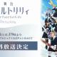 ブシロード、舞台『アサルトリリィ The Fateful Gift』千秋楽のチケットが完売! 初日公演は冒頭30分を無料配信