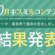 ボルテージ、恋愛チャット小説アプリ『KISSMILLe』にて「10月キスミルコンテスト」の受賞作品を発表