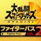 任天堂、Switch『大乱闘スマッシュブラザーズ SPECIAL』で「ファイターパス Vol. 2」を発売開始! 新ファイターは2021年内までに順次配信