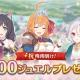 Cygames、『プリンセスコネクト!Re:Dive』で梅雨明け祝いに全ユーザーへ1500ジュエルをプレゼント!