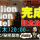 "Onion Games、「オニオン秘密基地 FRESH!!」にて""『Million Onion Hotel』もうすぐ完成!記念放送!""を10/5に放送決定!"