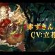 ポケラボとスクエニ、『SINoALICE』で立花理香さんが演じる「赤ずきん」の新キャラクターボイスを初公開 クリスマスイベントの開催が決定!