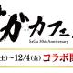 スクエニ、『ロマサガRS』で「サガ」シリーズ30周年記念コラボカフェを10月31日より開催 16日より予約開始