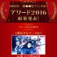 【ドコモ・アニメストア調査】2016年放送アニメの人気ランキングを実施…『ユーリ!!! on ICE』が「1番好きなアニメ」1位に