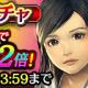 セガゲームス、『龍が如く ONLINE』で「澤村遥の新SSR登場! 特効キャラピックアップの極ガチャ」&「第一回ドンパチ頂上決戦」を開催
