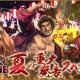 セガゲームス、『龍が如く ONLINE』の公式生放送をYouTube Live、Periscopeで7月19日21時より配信!