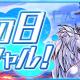 ガンホー、『パズル&ドラゴンズ』で「海の日スペシャル!」を7月19日より順次開催!