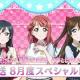 ブシロード、『ラブライブ!スクールアイドルフェスティバルALL STARS』より虹ヶ咲メンバーの8月度スペシャルドラマを公開!