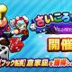 KONAMI、『実況パワフルプロ野球』でスペシャルイベント「さいころパレード ヴィランズ ヴィジョン」を開始 コラボイベキャラが新登場!