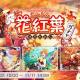 ブシロードとCraft Egg、『ガルパ』で「こんこん花紅葉ガチャ」を開催 ★4「牛込りみ」「北沢はぐみ」が新メンバーとして登場!
