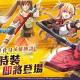 X-Legend Entertainmentの新作『幻想神域 R』が日本ファルコムの人気ストーリーRPG「軌跡シリーズ」とコラボを実施決定!