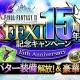 スクエニ、『ファイナルファンタジーグランドマスターズ』で『ファイナルファンタジーXI』15周年を記念したキャンペーンを開催