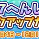 セガゲームス、『ぷよぷよ!!クエスト』で★7へんしん解放の「ローザッテ」「はれやかなウィン」が登場するピックアップガチャを開催!