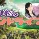 サイバーエージェント、『エンドライド』のWEB生番組「津田美波のエンドライブ!!」でパニーシャSPを放送 パニーシャ役の石原夏織さんも登場