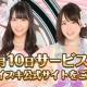 GAE、AKB48を題材にしたスゴロク×RPG『AKB48ダイスキャラバン』のサービス開始を4月20日に決定! 4月4日より「カウントダウン動画」を配信