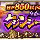 スクエニ、『ロマサガRS』で新イベント「皇帝の決意!クジンシーとの戦い」を近日開催と予告!