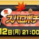 バンナム、『スーパーロボット大戦』生配信番組「生スパロボチャンネル」を12日21時より配信決定!