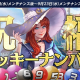 NCジャパン、『リネージュM』でイベント「祝福のラッキーナンバー」開催!  「ハーディンの成長ポーション」の3週目も開始
