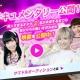 COM2US JAPAN、『サマナーズウォー』のキャンペーン「美人すぎるオタク決定戦 サマドルオーディション」のドキュメンタリームービーを公開