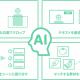 オープンエイト、「VIDEO BRAIN」で AIが画像の切り抜きやテキスト位置を最適化してくれるアシスト機能を実装