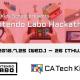 CA Tech Kids、任天堂と「Nintendo Labo」を用いたハッカソンイベントを7月25日・26日に共同開催 「Nintendo Labo」の教育的活用を推進