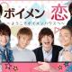 AZITO、『ボイメン☆恋 ~ようこそボイメンハウスへ~』のサービスを2020年8月31日をもって終了
