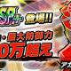 バンダイナムコ、『スーパー戦隊 バトベースDX』でランキングイベント「強敵!!上級妖怪ヌエ現るでごザル!」を開催中…特効ガシャに最上位レアリティ「SSR+」登場