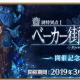 FGO PROJECT、『Fate/Grand Order』でFGO×リアル脱出ゲーム「謎特異点Ⅰ ベーカー街からの脱出」復刻版開催を記念したキャンペーンを開始!
