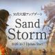 NCジャパン、『リネージュM』で10月大型アップデート「Sand Storm」特設サイトをオープン 公式情報番組「話せる島通信#13」は10月7日に放送