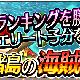 セガゲームス、『戦の海賊』で期間限定イベント「コロッセオ諸島の海 賊闘技大会」を開催 イベント中の限定ガチャには限定海賊が登場