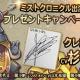 ジーライフ、10月配信予定のパズルRPG『ミストクロニクル』で事前登録1万人突破を記念した出演声優サインプレゼントCPを実施! 第1弾は杉田智和さん