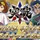 アスペクト、『突破 Xinobi Championship』の正式サービス開始日が4月26日に決定 リリース記念公式生放送番組も4月27日に実施