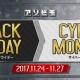 アソビモ、最大割引率80%の大型セール「BLACK FRIDAY & CYBER MONDAY」キャンペーンを9タイトルで実施