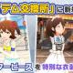 バンナム、『ミリシタ』で「プラチナスターピースセット」の販売開始! 未来・美奈子・まつりのTB衣装をイベントアイテム交換所に追加!