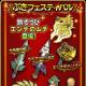 スクエニ、『星のドラゴンクエスト』で宝箱ふくびき「ぶきフェスティバル」「ぼうぐフェスティバル」を開催