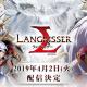 【おはようSGI】アニメイトがゲームPF、『ポプテピピック』4月1日&『ラングリッサーM』2日配信、シャドバ×プリコネRコラボ、AnimeJapanレポート